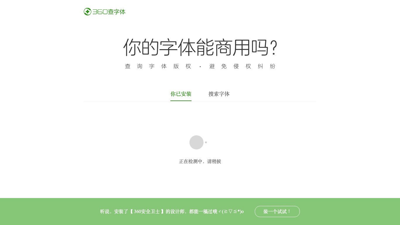 360查字体